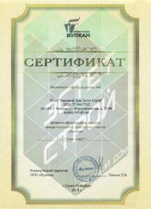 Скан 001 1 217x300 - Сертификаты