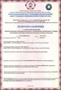 24 11 206x300 - Сертификаты