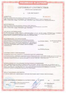 pozharnyj sertifikat 2018 po 24 10 2023 212x300 - Сертификаты