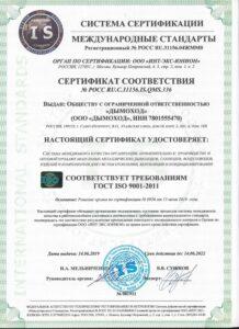 sertifikat gost iso 9001 2011 218x300 - Сертификаты