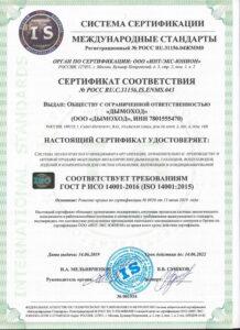 sertifikat gost r iso 140001 2016 218x300 - Сертификаты