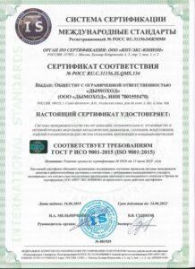 sertifikat gost r iso 9001 2015 218x300 - Сертификаты